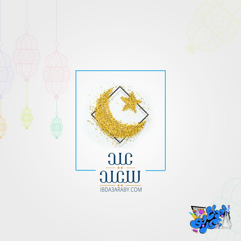 مسابقة العيد لعام 2018 افضل تصميم للعيد السعيد - صفحة 2 A-o-oa10