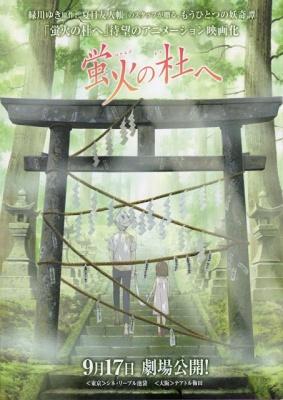Hotarubi no Mori e Hotaru10