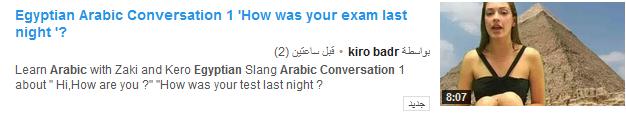 Learn Egyptian Arabic Conversation 1 تعلم اللغة العربية بسهولة Z10