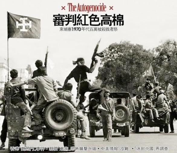 Quân đội Khmer đỏ: từ chiến thắng đến diệt vong 13677210