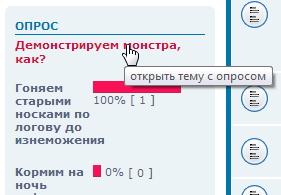 """Виджет """"Опрос"""" Image_22"""