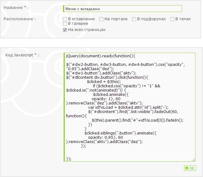 """Использование Javascript на форумах и модуль """"Управление кодами Javascript""""  Image_24"""