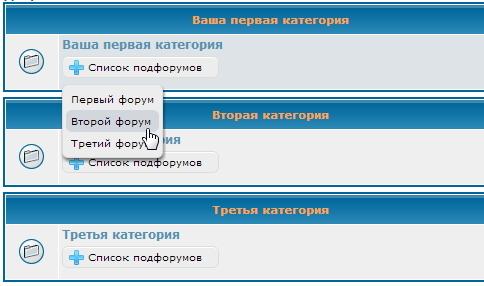 Список подфорумов Image_29