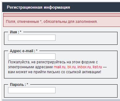 Предупреждение в форме регистрации Snap0030