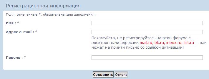 Предупреждение в форме регистрации Snap0032