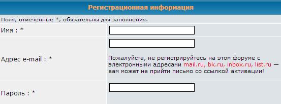 Предупреждение в форме регистрации Snap0033