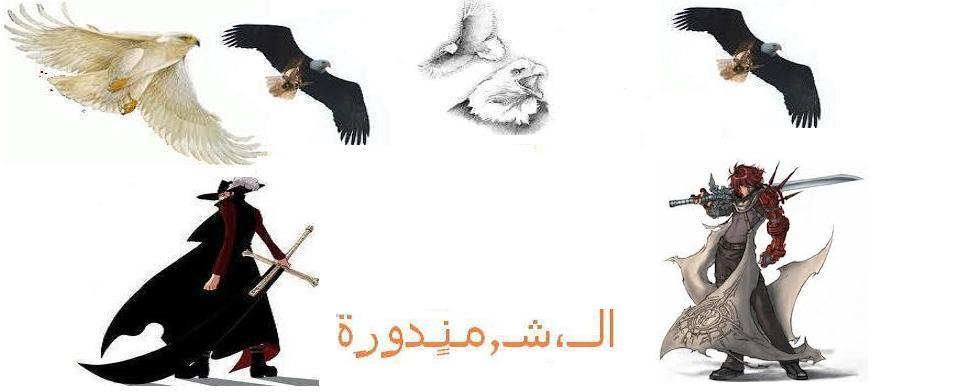 منتديات سمر وشهد http://samar.moontada.net - صفحة 8 Copy_o11