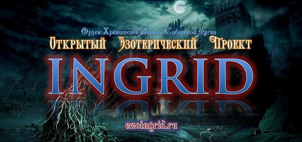 Эзотерический проект INGRID