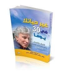 تحميل كتاب غير حياتك فى 30 يوم PDF Downlo10