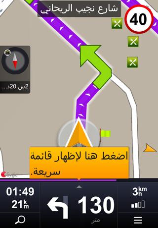تطبيق gps للدول العربية Sygic-10
