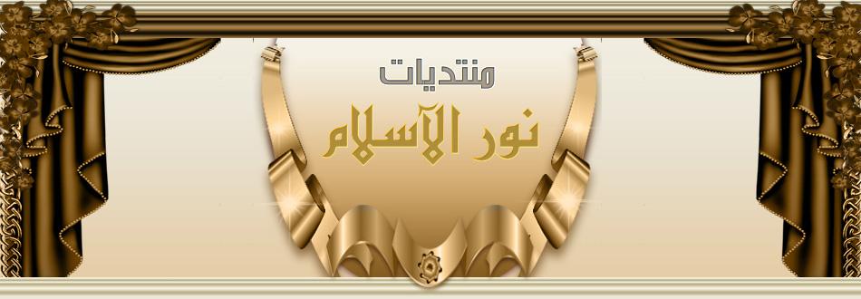منتديات نور الاسلامـ