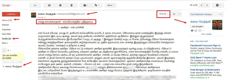 தமிழ் பண்பாட்டின் விஷக் கிருமி கலைவேந்தன்! Gmail_10