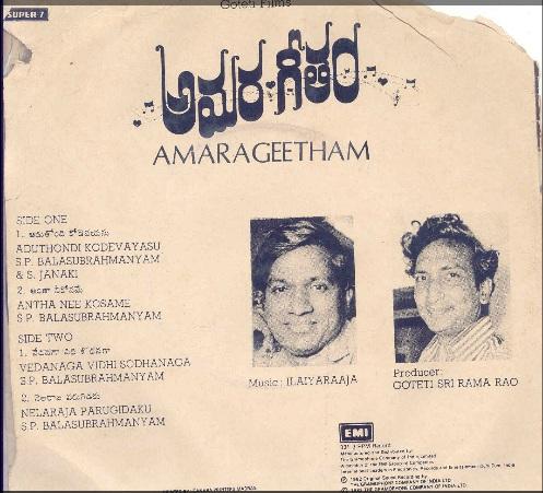 IR's other language (i.e. non-Thamizh) audio sleeve pics Amara_12