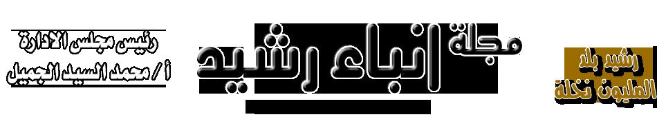 مجلة انباء رشيد