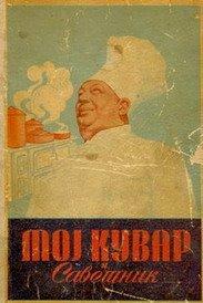 Istorija pisanja kuvara u Srbiji Patin_10