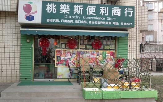 Produits importés de Hong-Kong Captur10