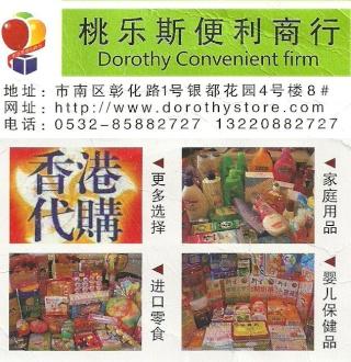 Produits importés de Hong-Kong Doroth12