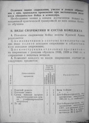форум военных реконструкторов - Портал N112