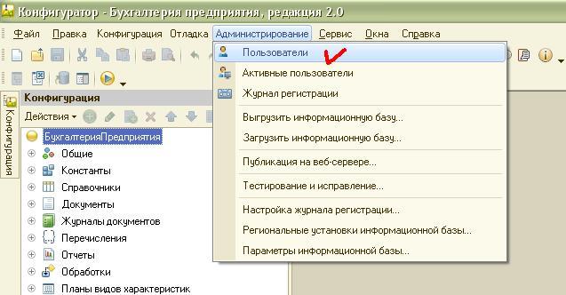 Как добавить нового пользователя? 00110