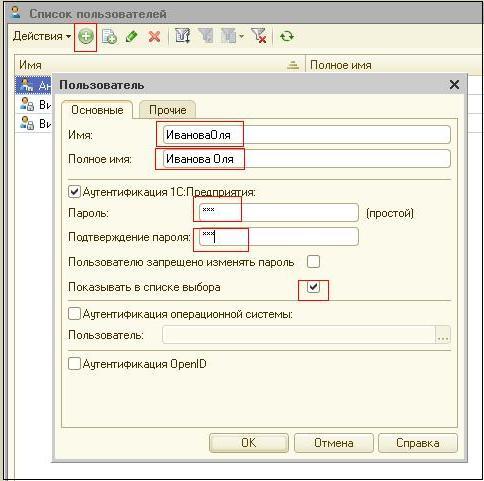 Как добавить нового пользователя? 00210