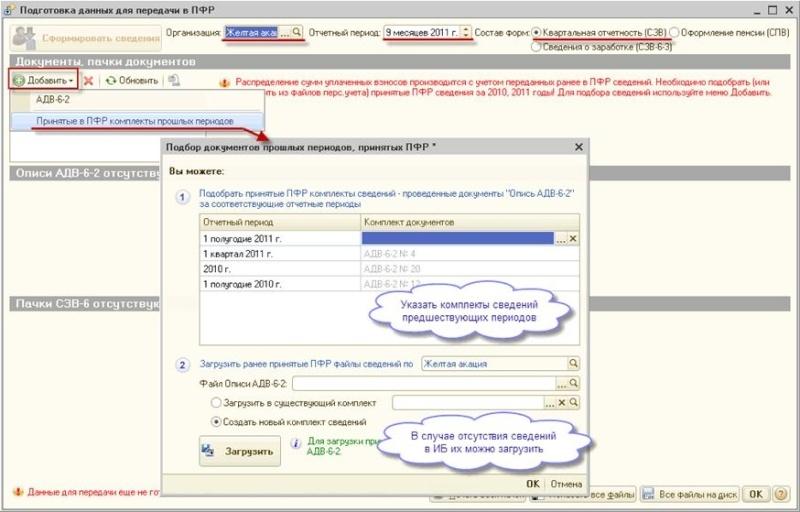 Как загрузить принятые ПФР сведения (пачки) в ЗУП?  Dyd_d_11