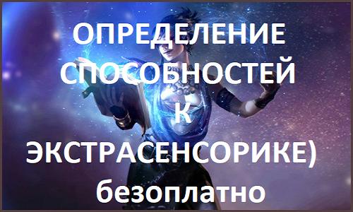 ОПРЕДЕЛЕНИЕ СПОСОБНОСТЕЙ (ДАРА) -Ведьма Alisa)4 - Страница 10 456710