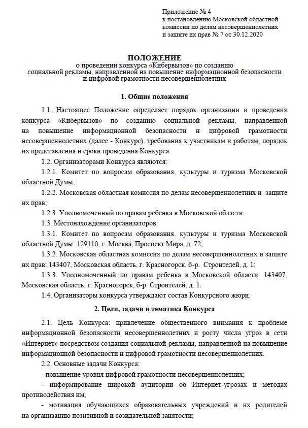 Положение Конкурс Кибервызов 2021 2021-010
