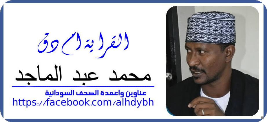 محمّد عبدالماجد: رفع الدعم عن )العيش( ودعم )الموت( في المظاهرات!!