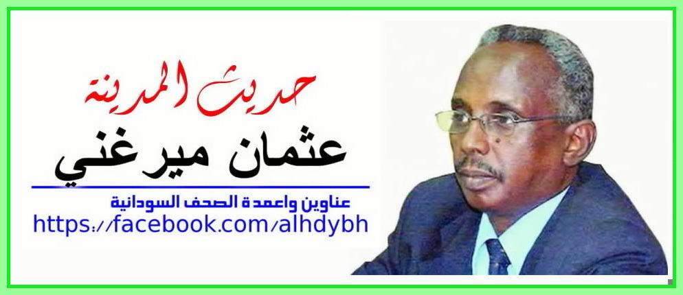 عثمان ميرغني: مُبارَاة المَواكِبَ الجَمَاهِيريّة..!!