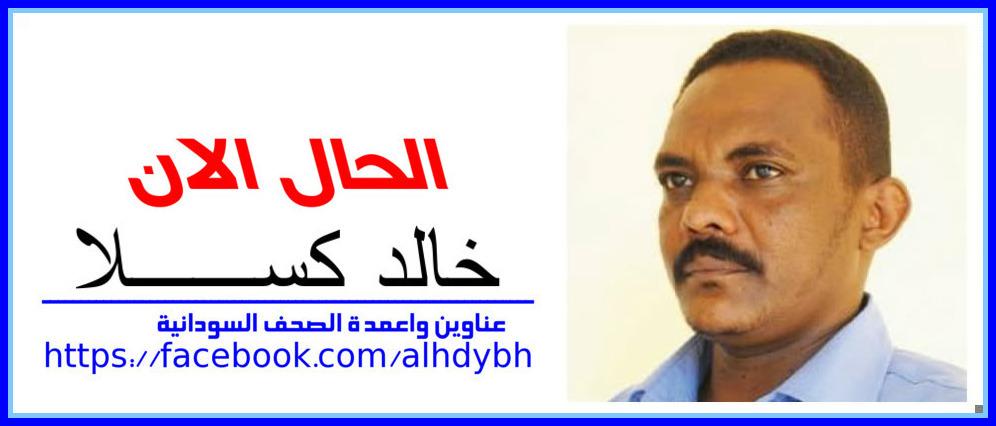 خالد حسن كسلا<br />لا تخدعونا ..تحرير أم تحديد جديد