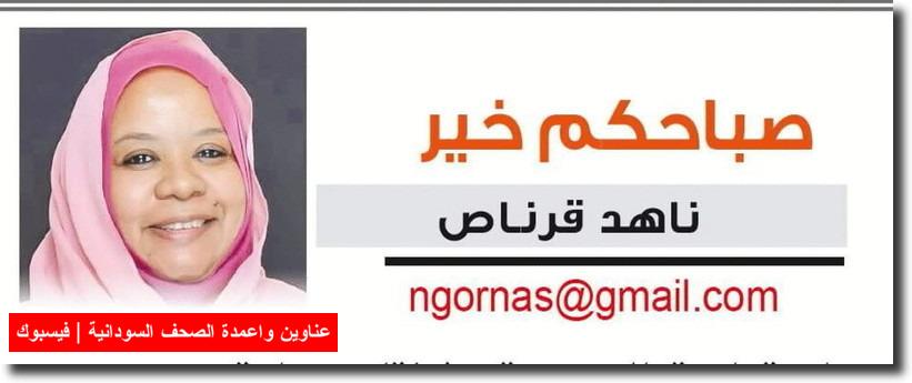صباحكم خير - د ناهد قرناص<br />الوفد المرافق لسيادته