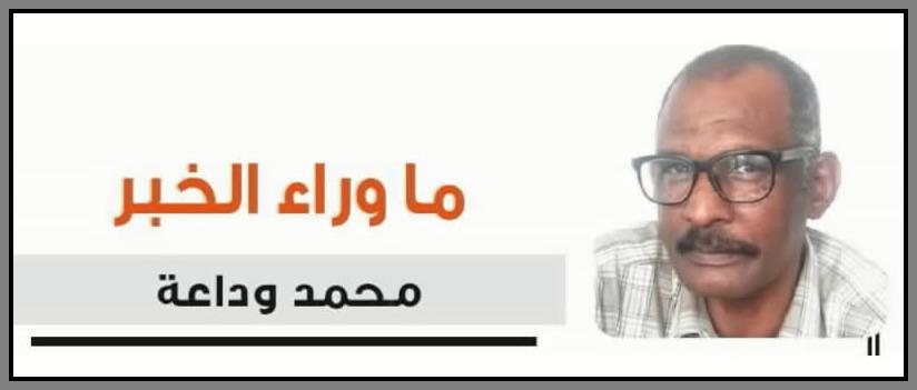 وراء الخبر - محمد وداعة - شهادات شهامة.. ولا شهامة