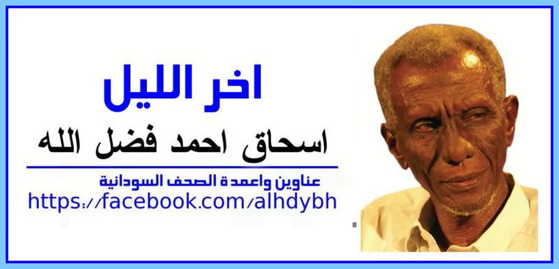 اسحاق احمد فضل الله