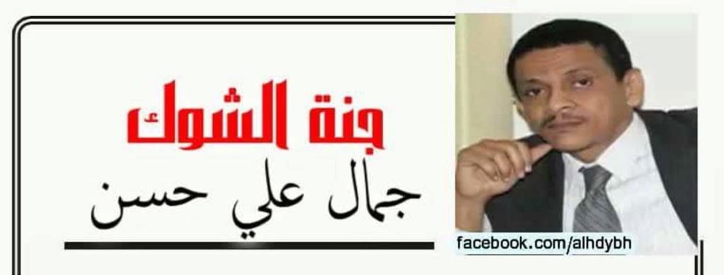 جنة الشوك - جمال حسن - يتجرعون من نفس الكأس