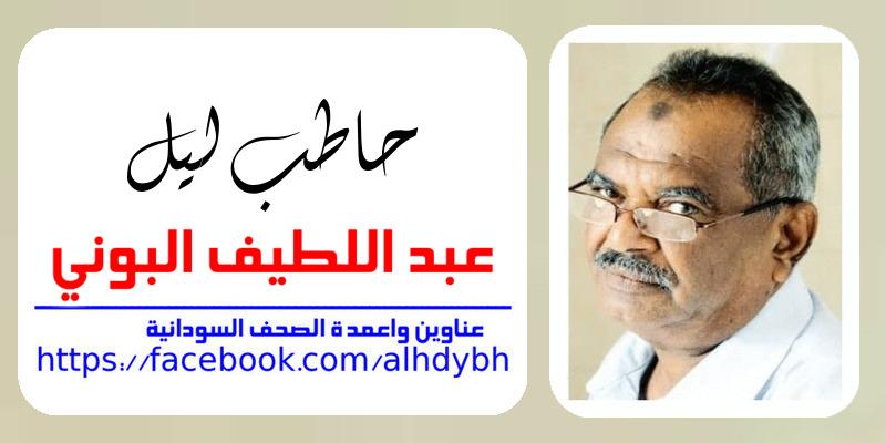 مجرم  عصري - حاطب ليل: د. عبد اللطيف البوني