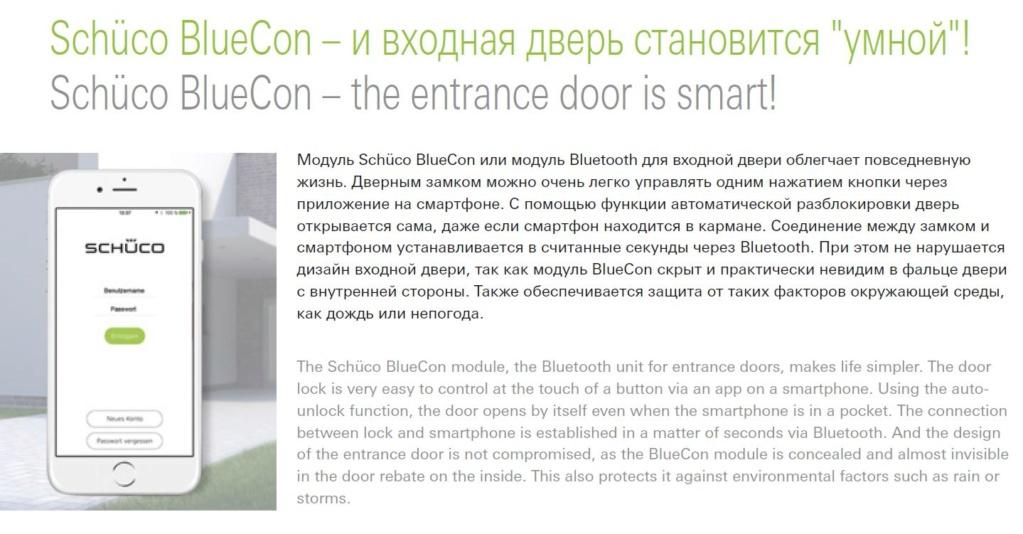 """Ещё одна бизнес-опция ЖК """"Серебряный фонтан"""" - система бесконтактного доступа в МОПах Oe110"""