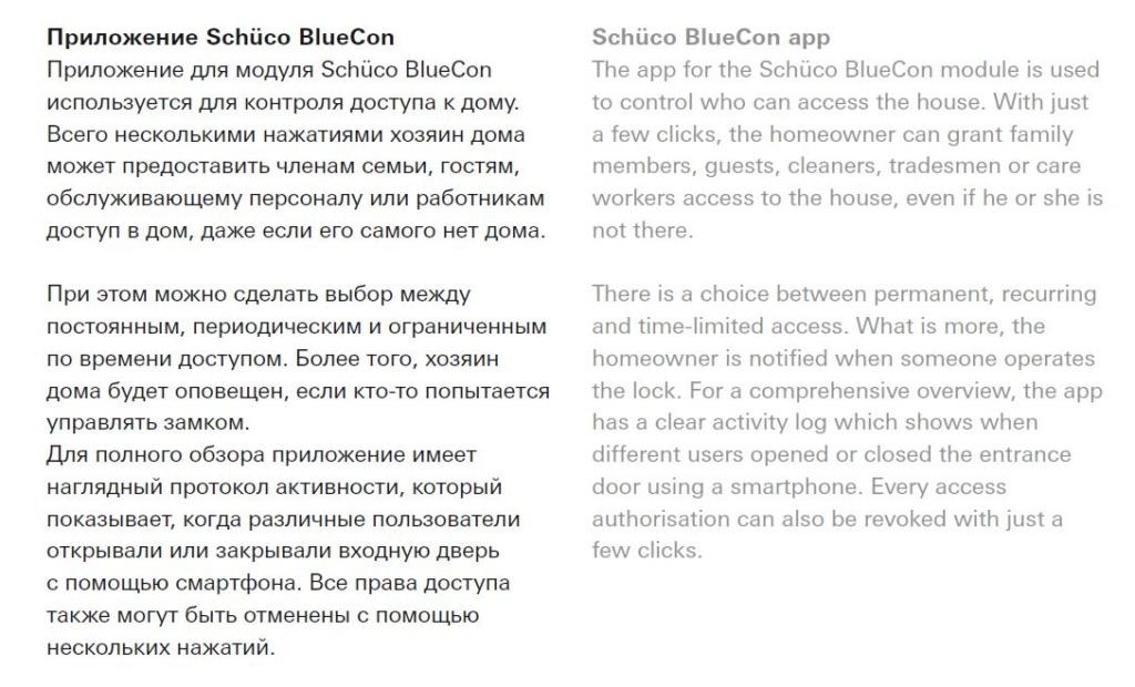 """Ещё одна бизнес-опция ЖК """"Серебряный фонтан"""" - система бесконтактного доступа в МОПах Oe210"""
