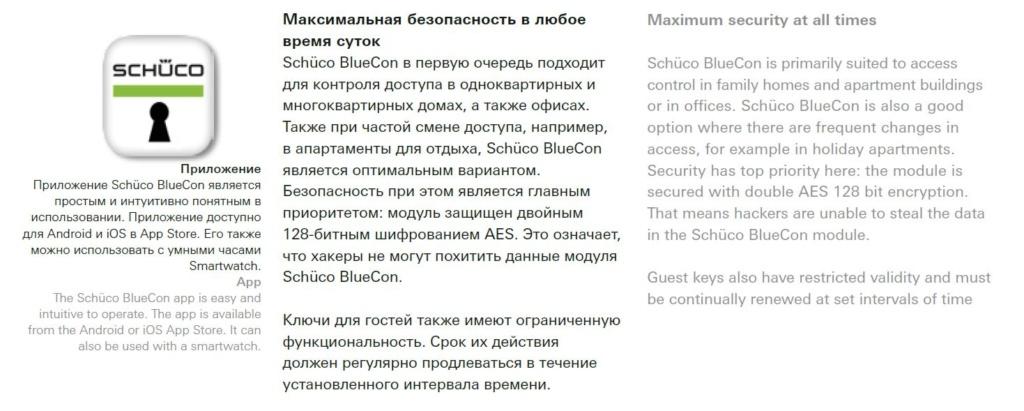 """Ещё одна бизнес-опция ЖК """"Серебряный фонтан"""" - система бесконтактного доступа в МОПах Oe310"""