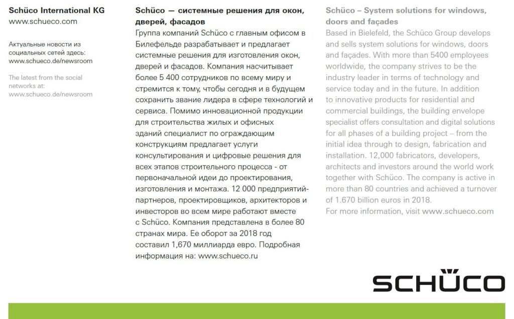 """Ещё одна бизнес-опция ЖК """"Серебряный фонтан"""" - система бесконтактного доступа в МОПах Oe510"""