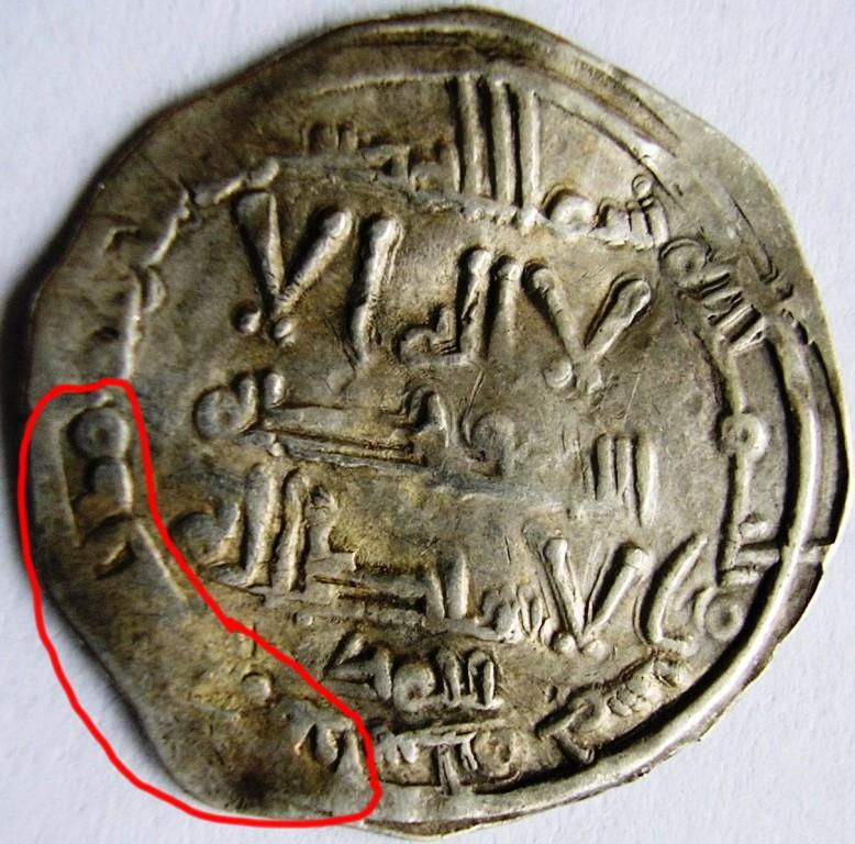 Dírham de Abderramán III, 350 H, Medina Azahara Al_hak10