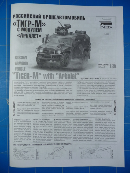 "Tiger-M Russian Armored vehicule with ""Arbalet"" 1/35 ( Zvezda 3683 ) *** Terminé en pg 3 P1290313"