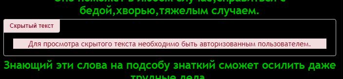 Скрытый текст. 2018-111