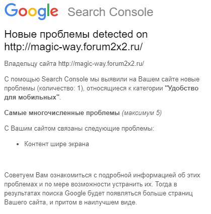 Проблемы с мобильной версией 2019-017