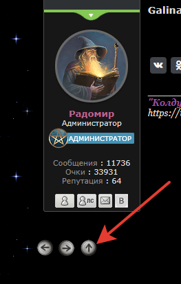 Кнопка вверх-вниз 2019-025