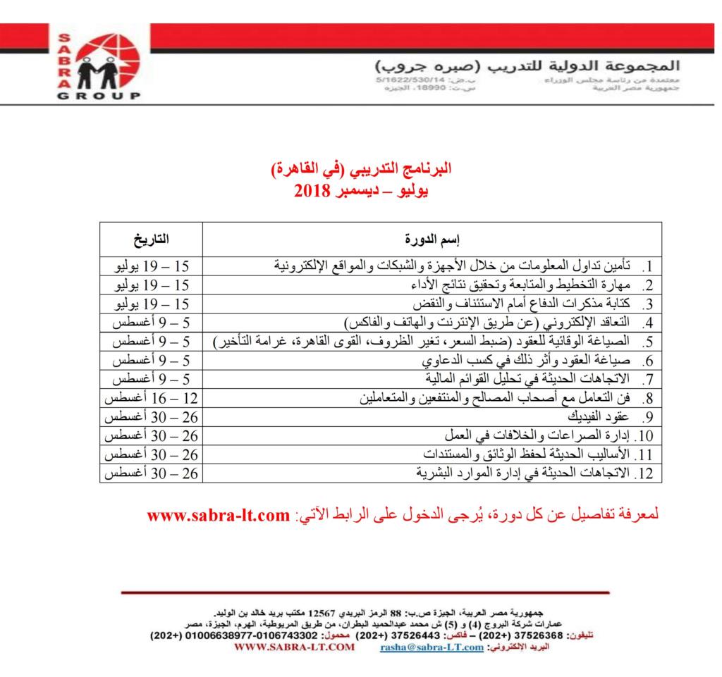 برنامج القاهرة يوليو - ديسمبر 2018 210