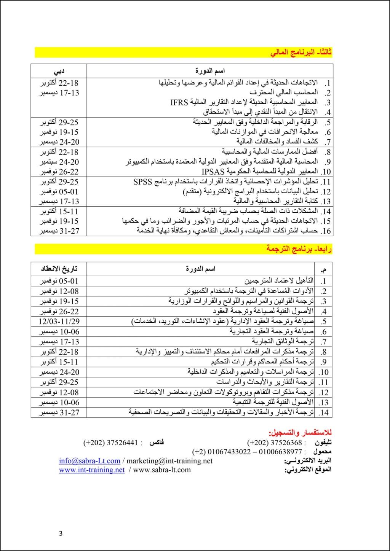 البرنامج التدريبي الشامل - أونلاين 310