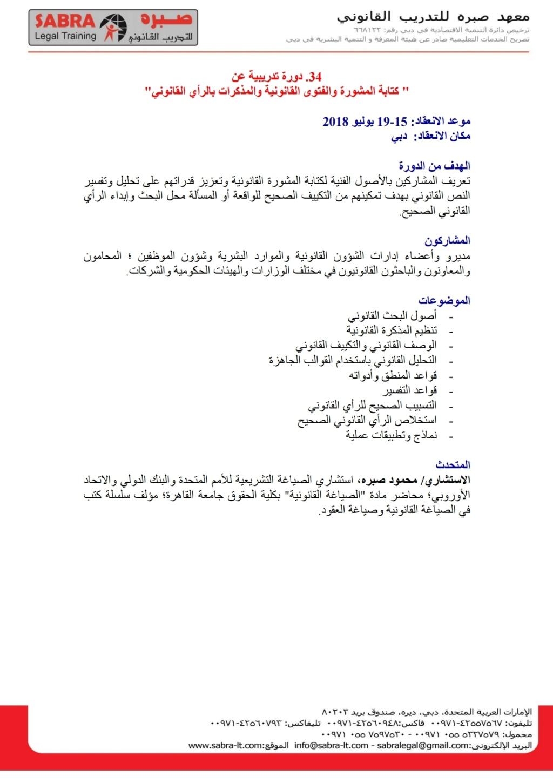 """دورة """" كتابة المشورة والفتوى القانونية والمذكرات بالرأي القانوني """" 34_aai10"""