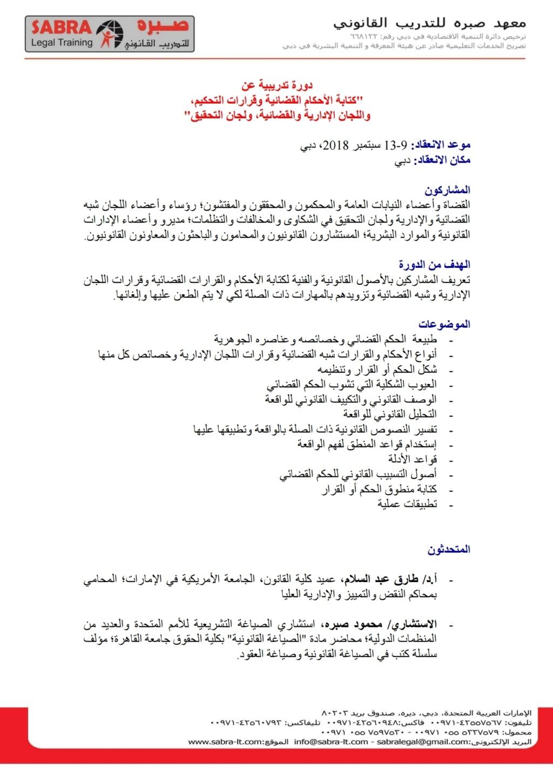 كتابة الأحكام القضائية وقرارات التحكيم وقرارات اللجان شبه القضائية واللجان الإدارية 59_aoo10