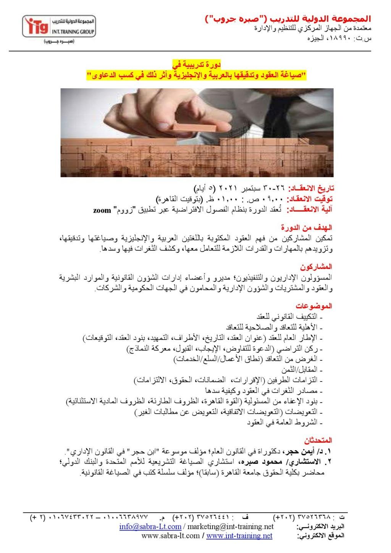دورة صياغة العقود وتدقيقها باللغة العربية و الانجليزية 84_oca11