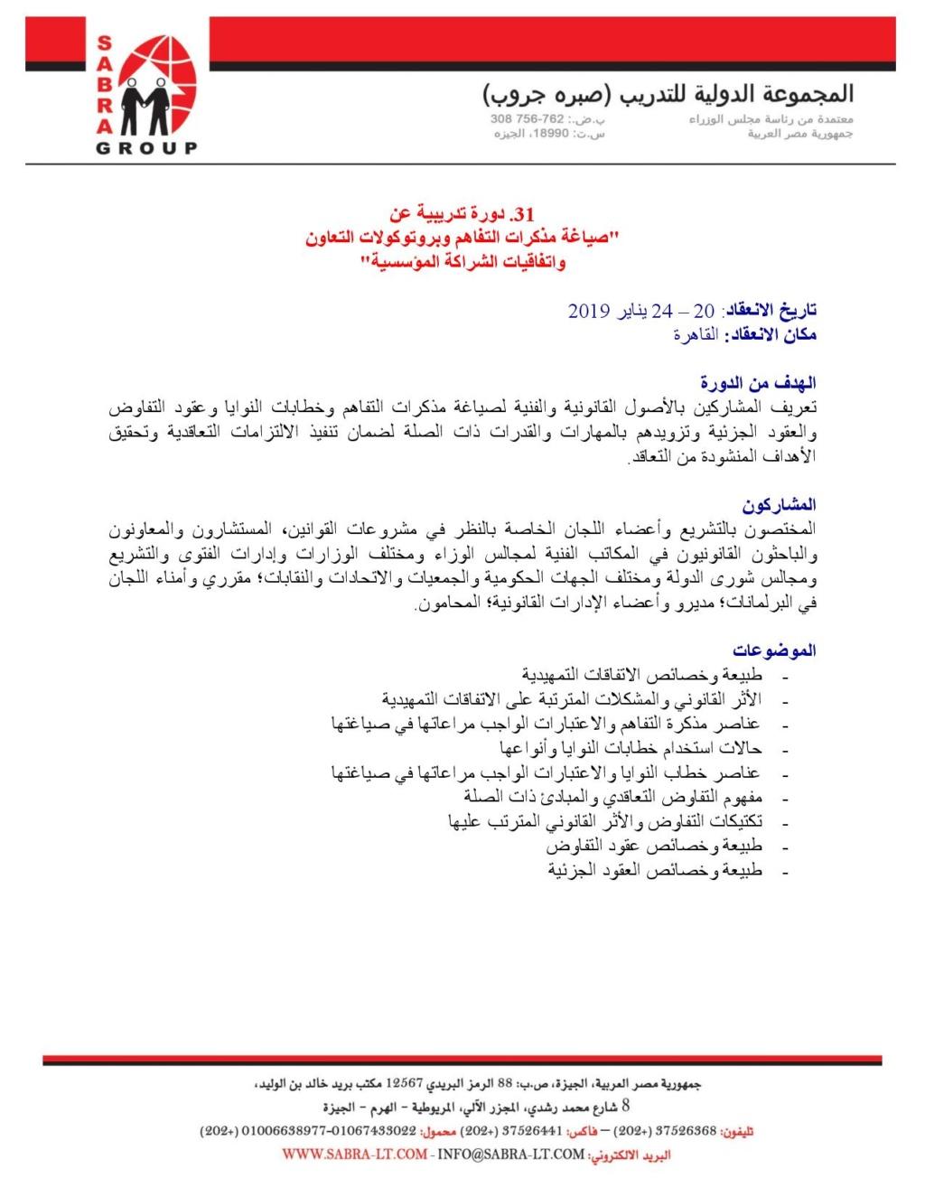 صياغة مذكرات التفاهم وبروتوكولات التعاون واتفاقيات الشراكة المؤسسية Aao_ao10
